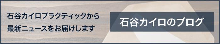 石谷カイロのブログ